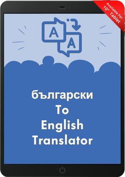 Bulgarian English Translator screenshot 4