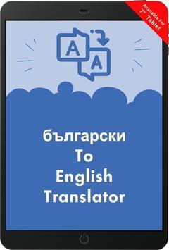 Bulgarian English Translator screenshot 5