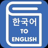 Korean English Translator - Korean Dictionary icon