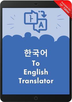 Korean English Translator - Korean Dictionary screenshot 4