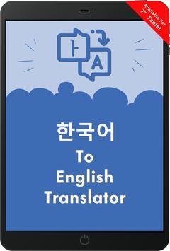 Korean English Translator - Korean Dictionary screenshot 5