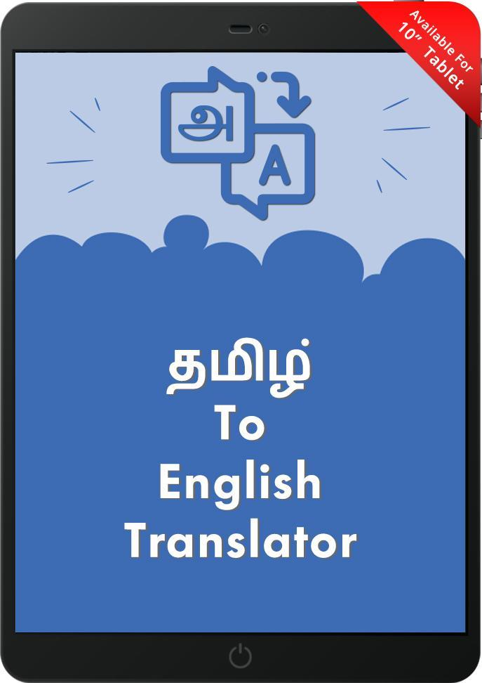 vet translation in tamil