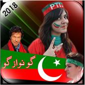 PTI Profile Pic DP Maker 2018 icon