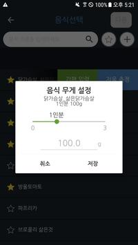 ptnara(피티나라) screenshot 4