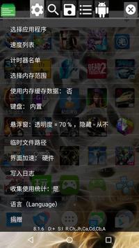 GameGuardian screenshot 3