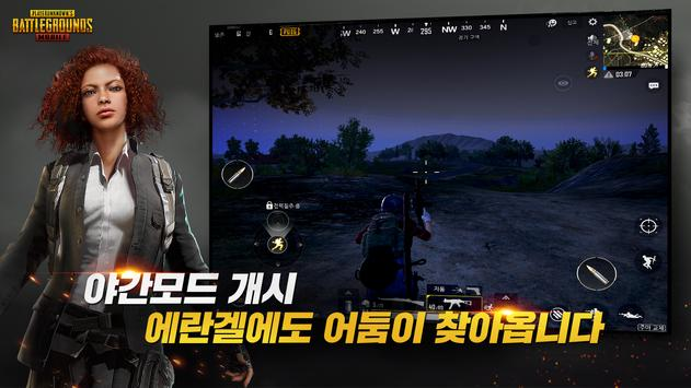 PUBG MOBILE screenshot 20