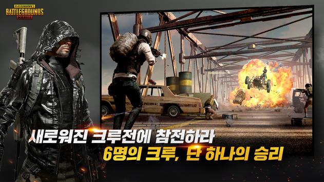 PUBG MOBILE screenshot 22