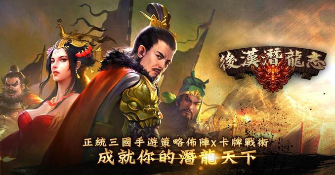 【後漢潛龍志】群雄之戰 screenshot 16