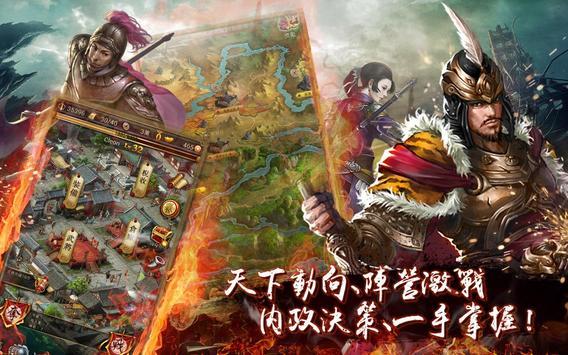 【後漢潛龍志】群雄之戰 screenshot 11