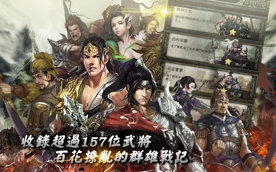 【後漢潛龍志】群雄之戰 screenshot 2