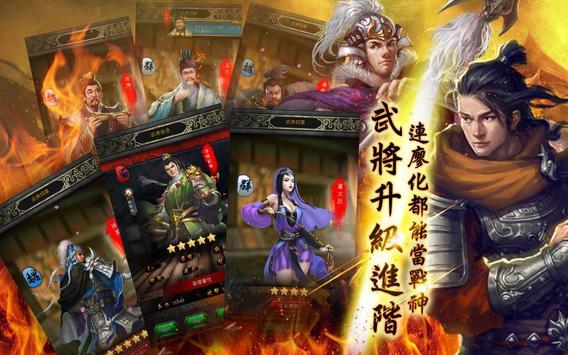 【後漢潛龍志】群雄之戰 screenshot 8