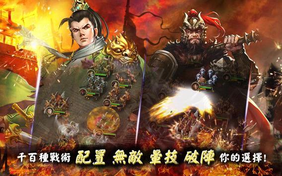 【後漢潛龍志】群雄之戰 screenshot 9