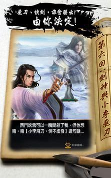 古龍群俠傳《遊戲酒吧》 apk screenshot