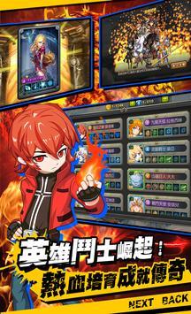 【武力拳開】天空的遠征! apk screenshot