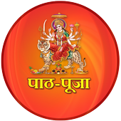 Paath - Puja icon