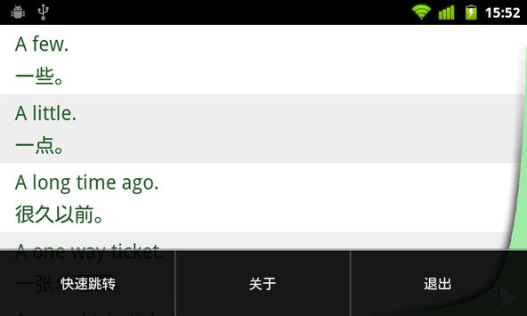 千短语—英 apk screenshot