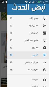 نبض الحدث apk screenshot