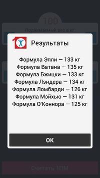 1ПМ калькулятор apk screenshot