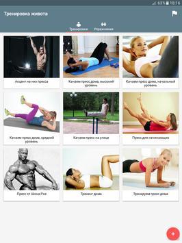 Тренировка живота poster