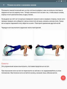 Тренировка живота apk screenshot