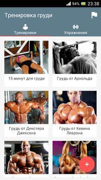 Тренировка груди poster