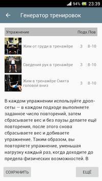 Тренировка груди apk screenshot