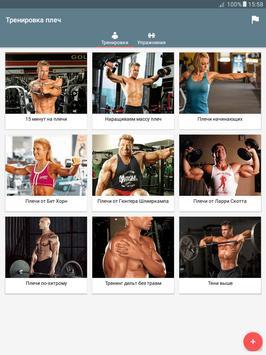 Тренировка плеч poster