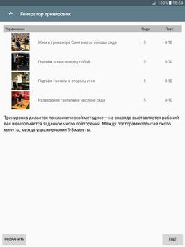 Тренировка плеч apk screenshot