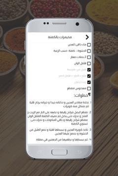 وصفة وفكرة apk screenshot