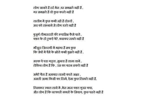 Puneet Poems apk screenshot