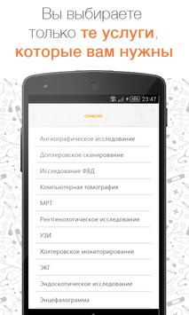 DoctorFinder.RU screenshot 3