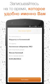 DoctorFinder.RU screenshot 4