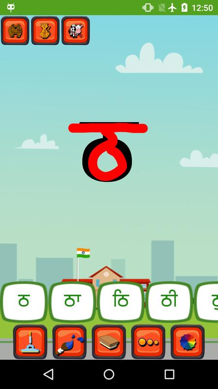 how to learn punjabi alphabet