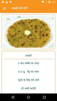 Punjabi Kitchen Recipe screenshot 1