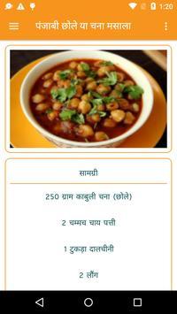 Punjabi Kitchen Recipe screenshot 2