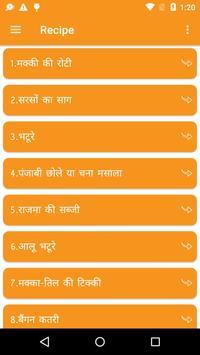 Punjabi Kitchen Recipe screenshot 3