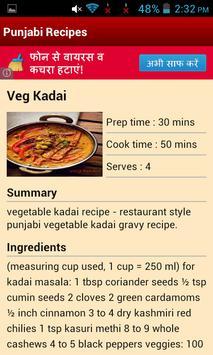 Punjabi recipes app apk download free lifestyle app for android punjabi recipes app apk screenshot forumfinder Choice Image