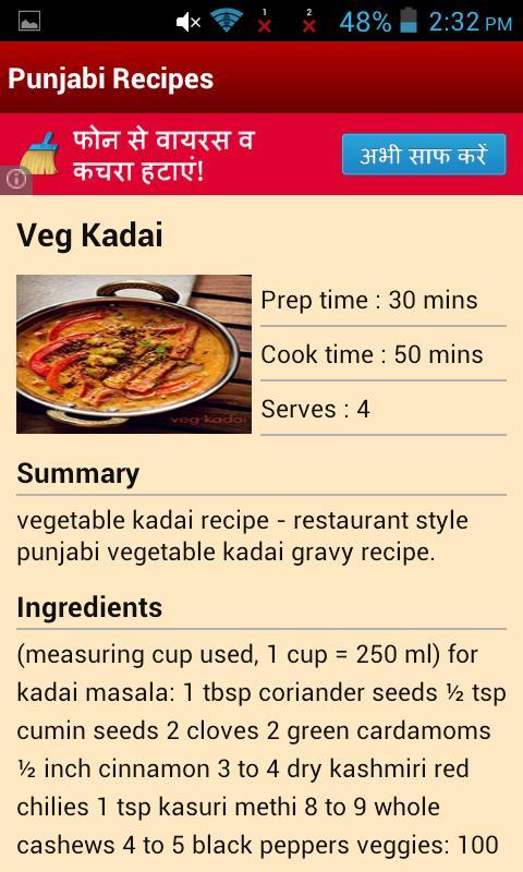 Punjabi recipes app descarga apk gratis estilo de vida aplicacin punjabi recipes app captura de pantalla de la apk forumfinder Gallery