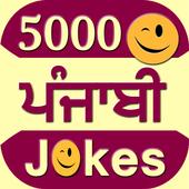 5000 Punjabi Jokes icon