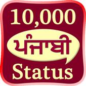 10000 punjabi status icon