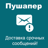 Пушапер icon