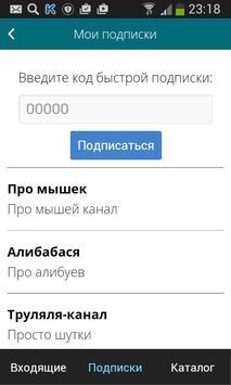 Пушапер apk screenshot