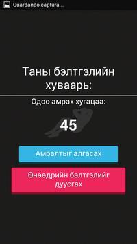 Хэвлийн Дасгал apk screenshot