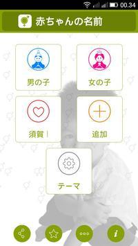 Nama Bayi Bahasa Jepang 1000+ poster
