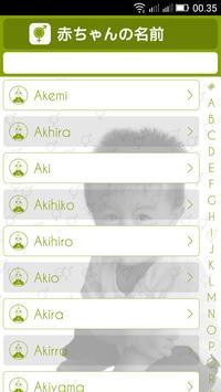Nama Bayi Bahasa Jepang 1000+ apk screenshot