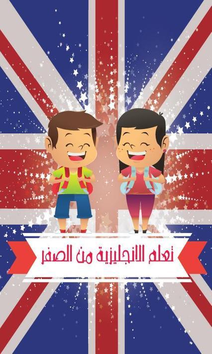 تعلم اللغة الانجليزية من الصفر for Android - APK Download
