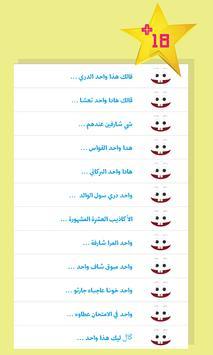 نكت مغربية مضحكة بدون انترنت screenshot 11