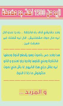 نكت مغربية مضحكة بدون انترنت screenshot 1