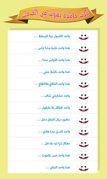 نكت مغربية مضحكة بدون انترنت screenshot 2