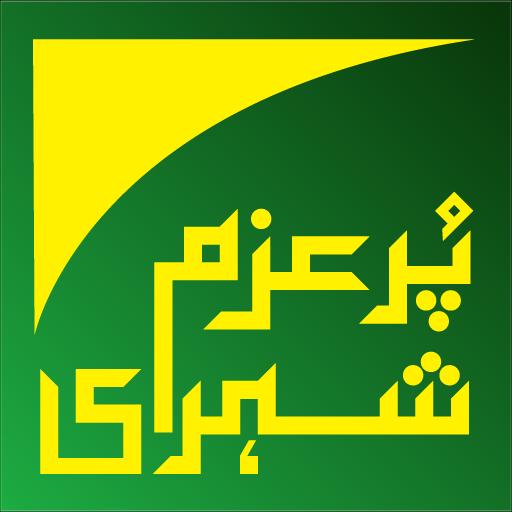 Purazam Shehri